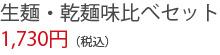 生麺・乾麺味比べセット 1,730円(税込)