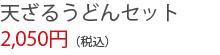 天ざるうどんセット 2,050円(税込)