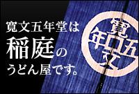 """寛文五年堂は""""稲庭""""のうどん屋です。"""