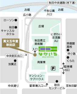寛文五年堂秋田店までの地図