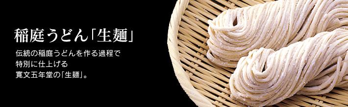 稲庭うどん「生麺」伝統の稲庭うどんを作る過程で特別に仕上げる寛文五年堂の「生麺」