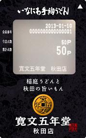 画像:寛文五年堂秋田店 ポイントカード 「寛文五年堂秋田店でのご飲食の際にご利用ください」