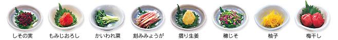 画像:しその実・もみじおろし・かいわれ菜・刻みみょうが・摺り生姜・穂じそ・柚子・梅干し