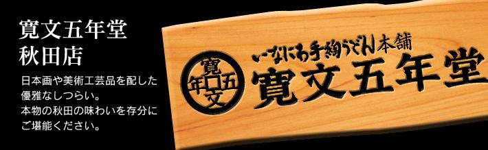 寛文五年堂 秋田店 日本画や美術工芸品を配した優雅なしつらい。本物の味わいを存分にご堪能ください。