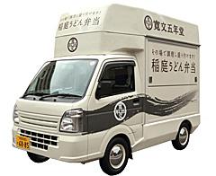 専用車画像:稲庭うどん弁当専用車
