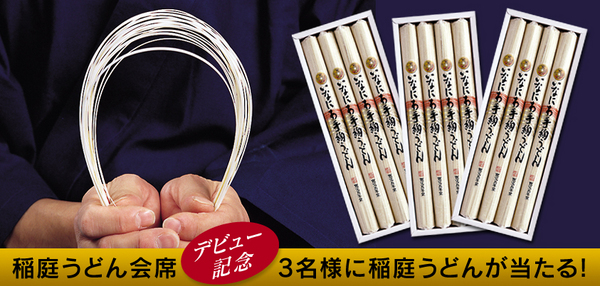 udon_present.jpg