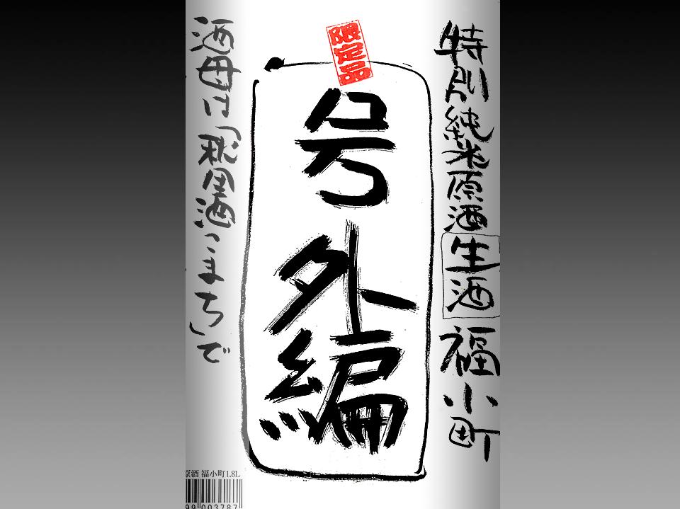 http://www.kanbun5.jp/news/image/upload/%E7%A6%8F%E5%B0%8F%E7%94%BA%E5%8F%B7%E5%A4%96%E7%B7%A8.jpg
