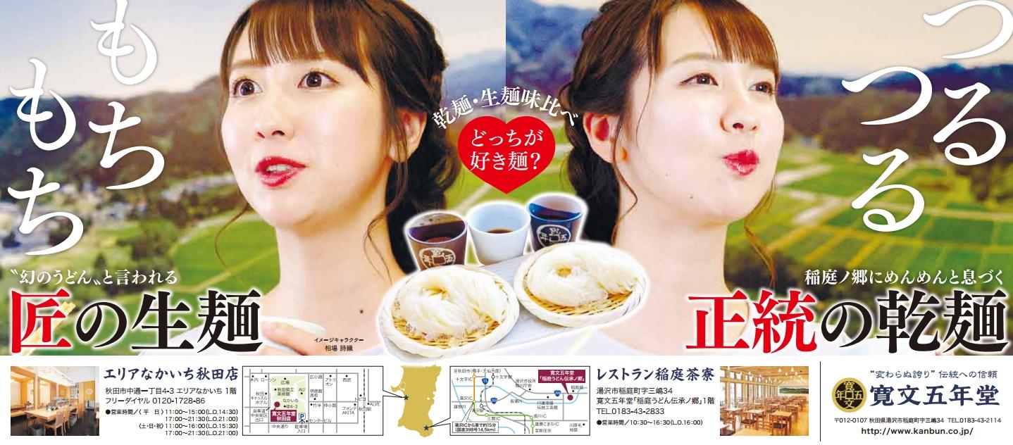 http://www.kanbun5.jp/news/image/upload/2019gw.jpg
