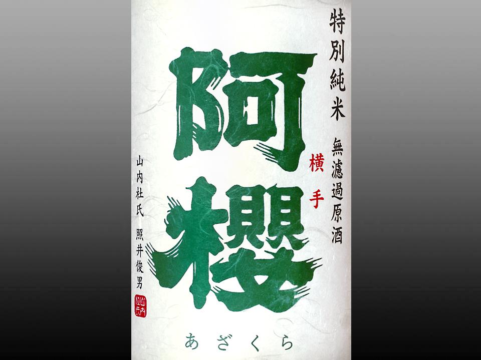 http://www.kanbun5.jp/news/image/upload/AZAKURA.jpg