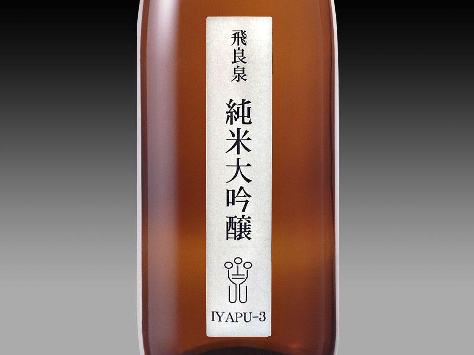 http://www.kanbun5.jp/news/image/upload/IYAPU-3.jpg