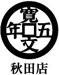 寛文五年堂秋田店のスタッフブログ